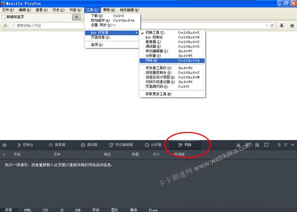 图2: Firefox网络分析器