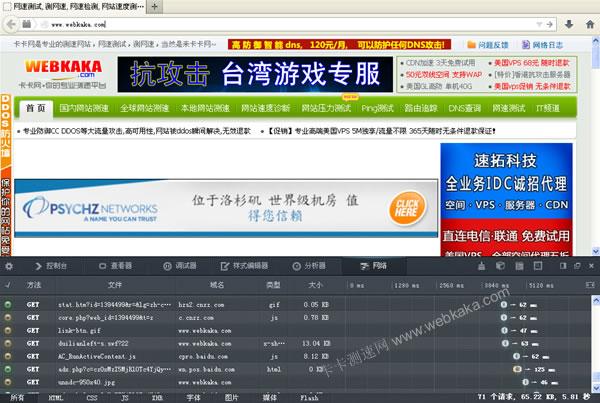 图3: Firefox网络分析器