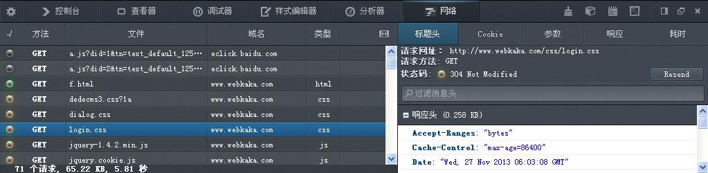 图4: Firefox网络分析器