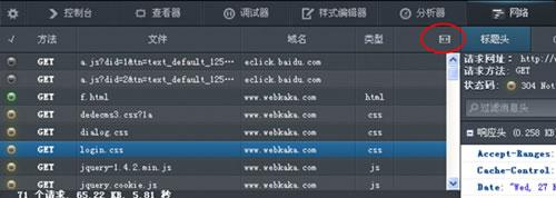 图5: Firefox网络分析器