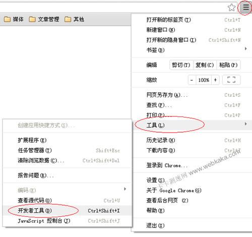 图1:Chrome开发者工具