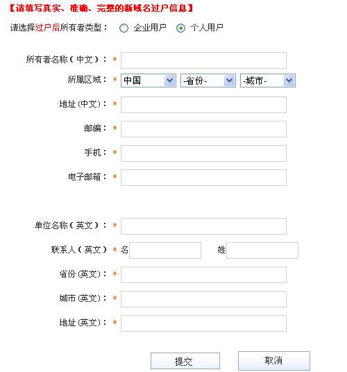 域名过户信息填写