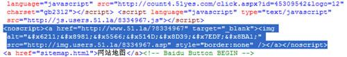 <noscript>标签出现外链