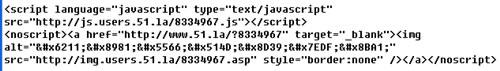 51la统计代码包含两部分