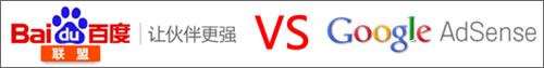AdSense与百度联盟单价及点击率比较