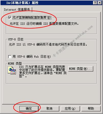 允许直接编辑配置数据库