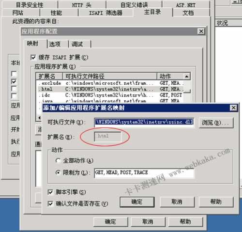 iis添加html后缀名映射
