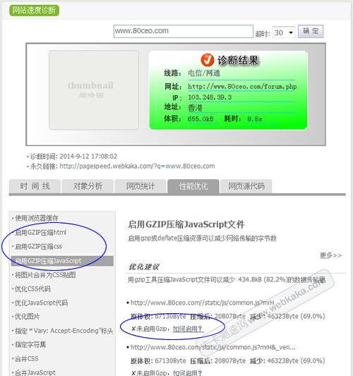一键检测网站各类型文件是否启用gzip