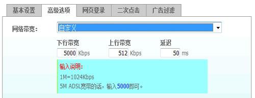 自定义网络带宽