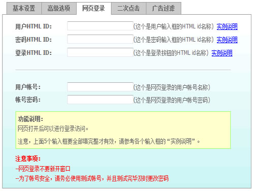 支持网页登录