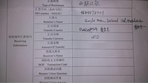 西联汇款表单填写(邮局)