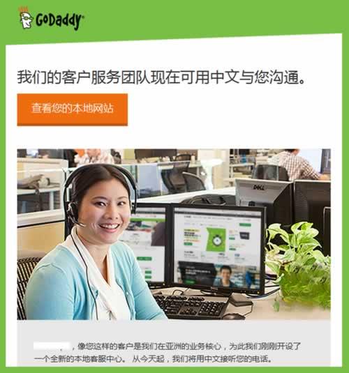 GoDaddy开通中文客服电话