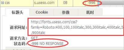 fonts.useso.com没有响应