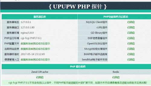 UPUPW PHP 探针