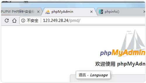 用IP访问PhpMyadmin