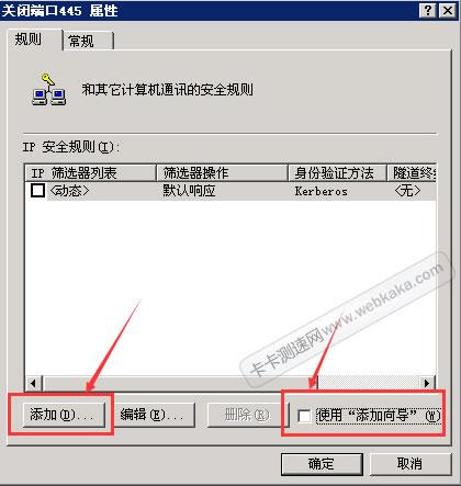 添加 IP 安全规则