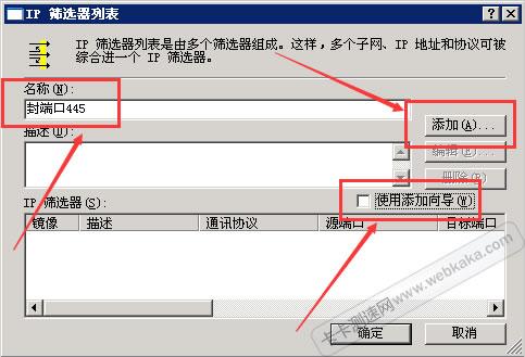 添加 IP 筛选器