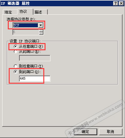 设置 IP 筛选器属性(协议)