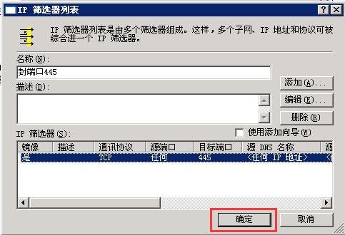 设置 IP 筛选器属性(完毕)