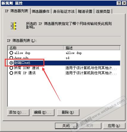 选择 IP 筛选器