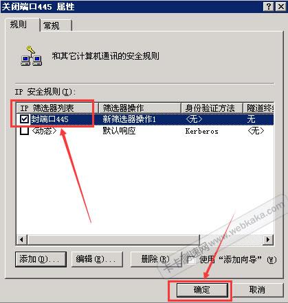 设置 IP 安全规则