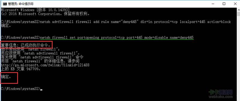 运行命令 netsh firewall set portopening