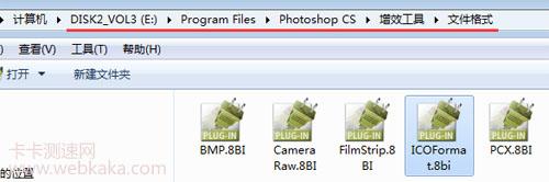 """把ICOFormat.8bi放到""""文件格式""""文件夹里"""