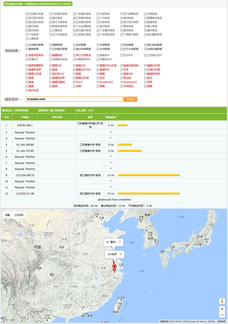 路由追踪地图网页版