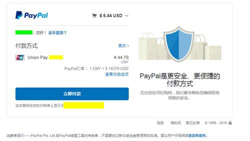 Paypal付款时默认是CNY(人民币)