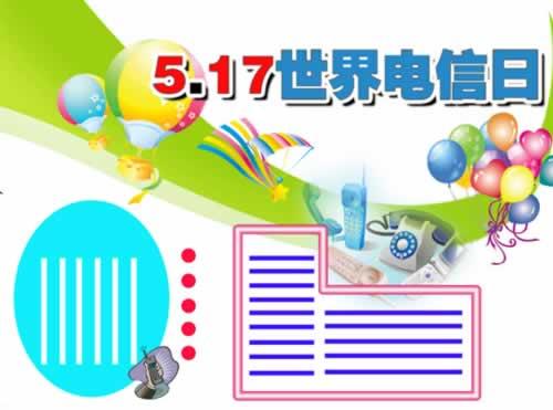 5.17世界电信日_5·17世界电信日广州联通WiFi网速提至21M 新增HSPA+上网卡 - IT频道 ...