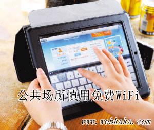 免费WiFi盗取用户个人信息和密码