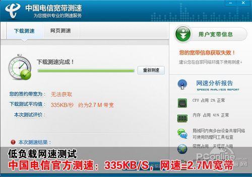 中国电信官方网速测试工具