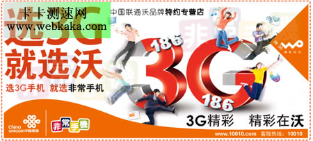 上海联通3G无线达14.4Mbps