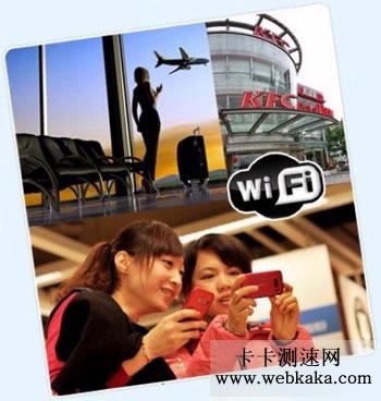 移动WiFi热点今年将新增140万个