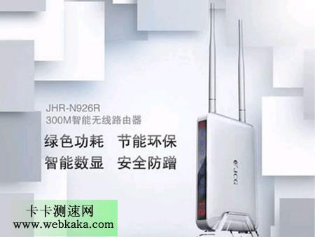 JCG JHR-N926R智能无线路由器