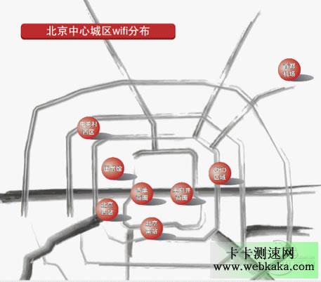 北京六大场所免费WiFi上网
