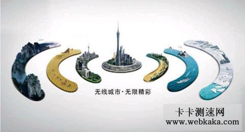 广州免费WiFi上网