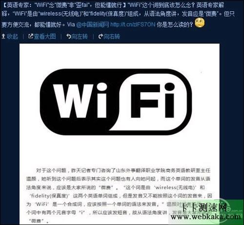"""WiFi正确读法是""""微费"""""""