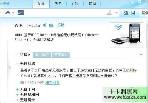 WiFi正确发音是['wai,fai]