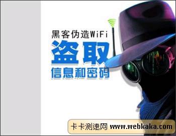 免费WiFi盗取用户密码