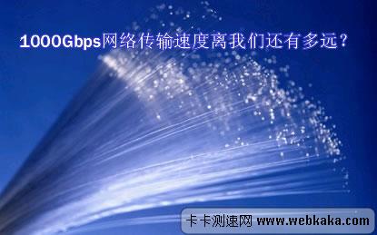 1000Gbps网速离我们还远吗