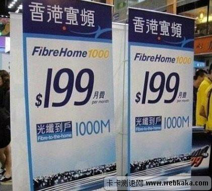 香港1000Mbps光纤宽频月资费160元