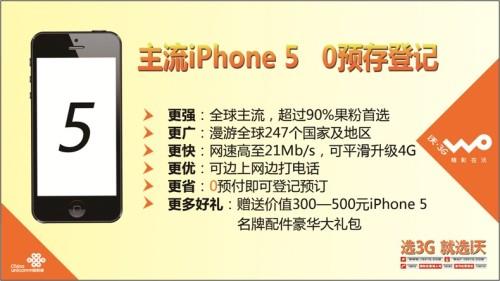 联通Iphone5预存登记