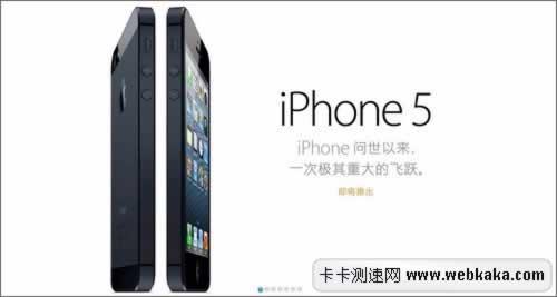 第六代iPhone:苹果iPhone 5