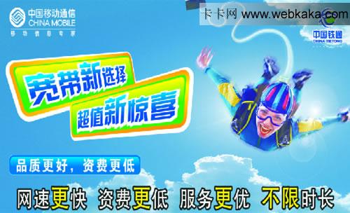 铁通宽带_广东移动铁通推宽带优惠 免费畅享4m宽带