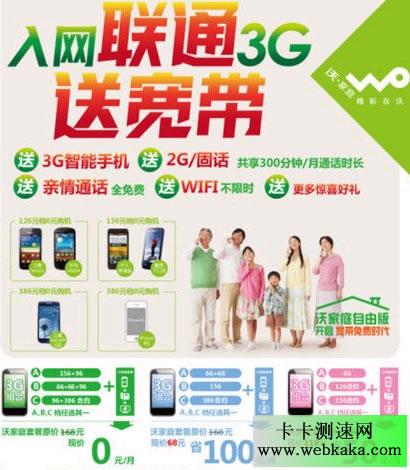 联通宽带捆绑3G
