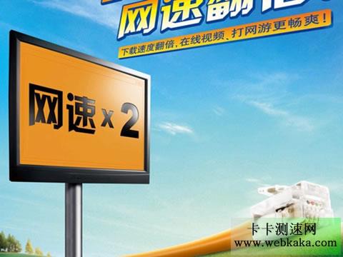 河南联通:4M变10M 宽带免费大提速