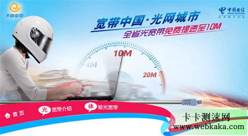 福建全省光宽带免费提速至10M