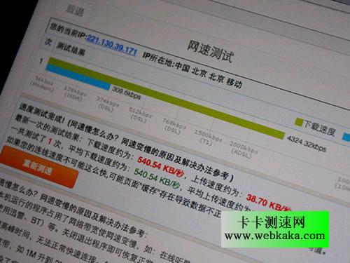 移动TD-LTE 4G网速只有540KB