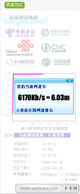 长城宽带网速测试 非常准
